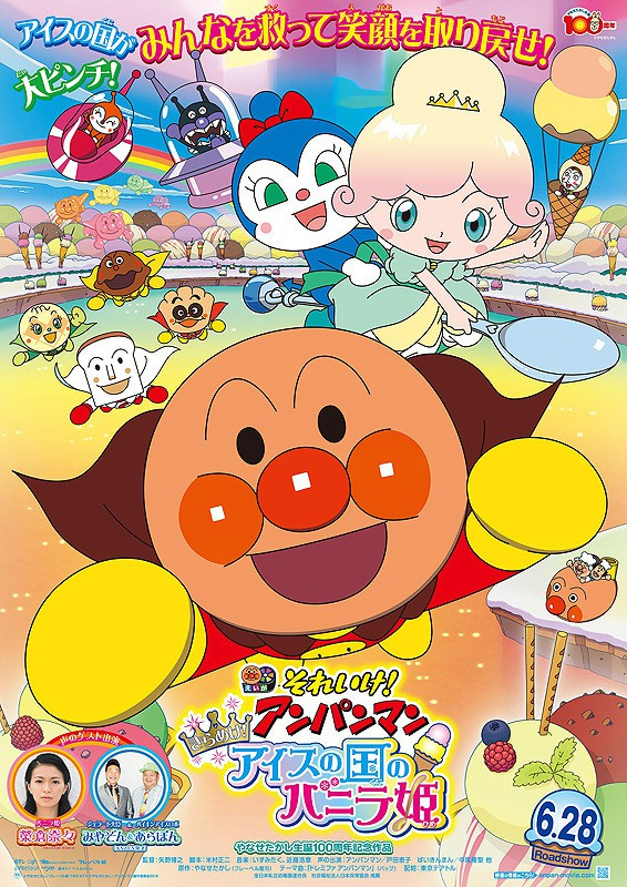 Collectibles Anpanman Official Character 2200 Picture Book Japanese Anime Art Guinness Price Guides & Publications