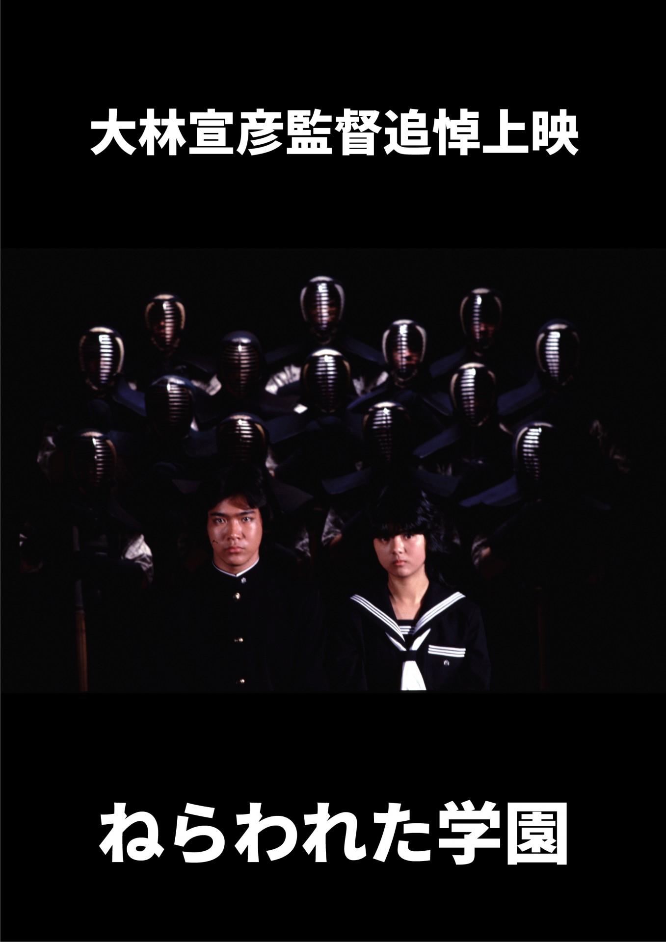 ねらわれた学園(1981)