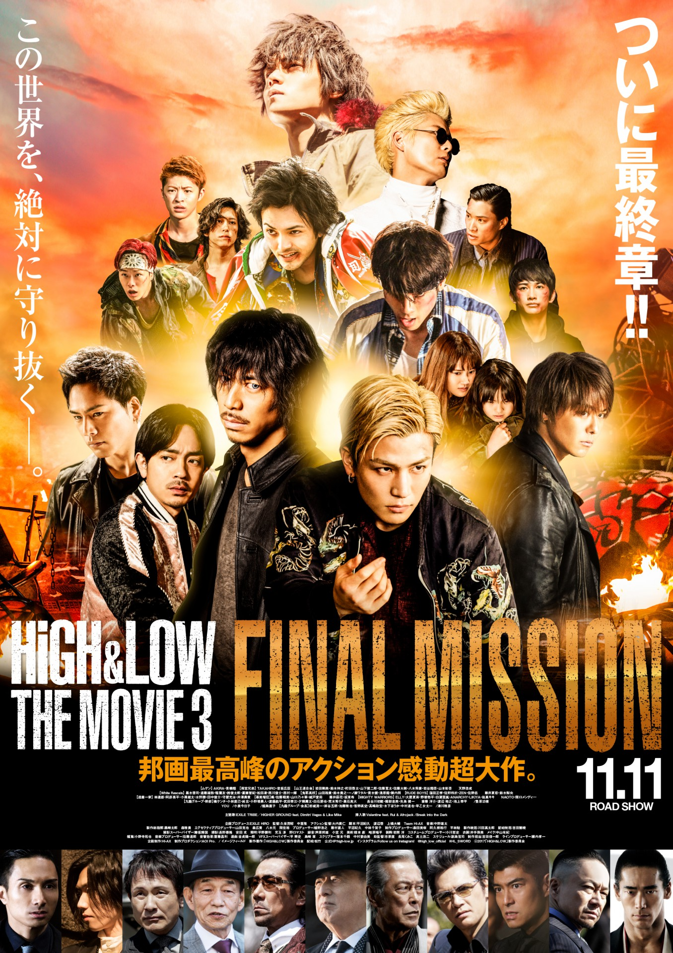 HiGH&LOW THE MOVIE 3 / FINAL MISSION