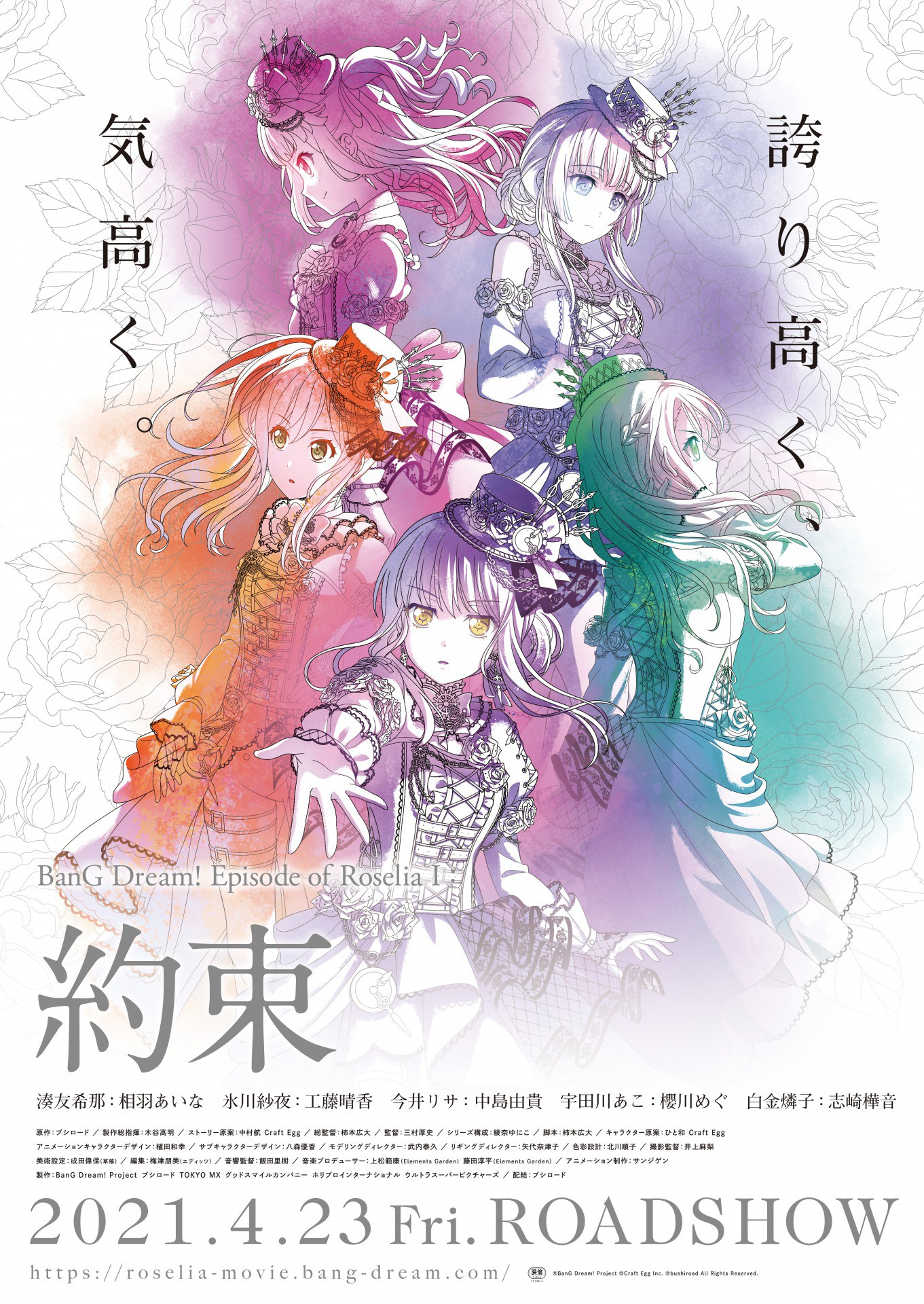 BanG Dream! Episode of Roselia I:約束