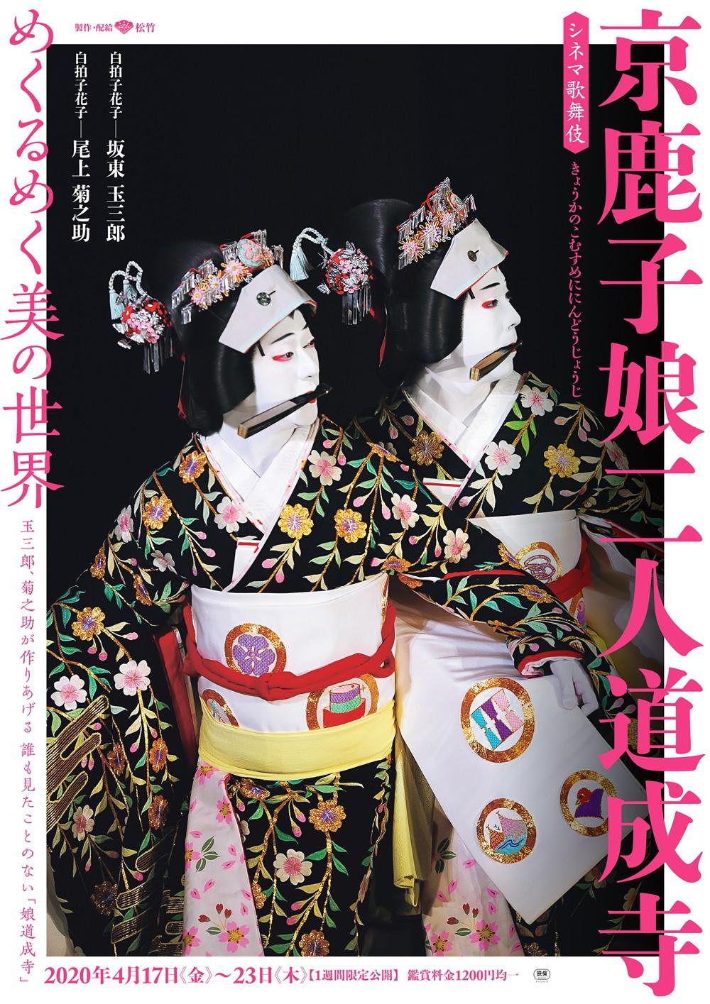 シネマ歌舞伎 「京鹿子娘二人道成寺」