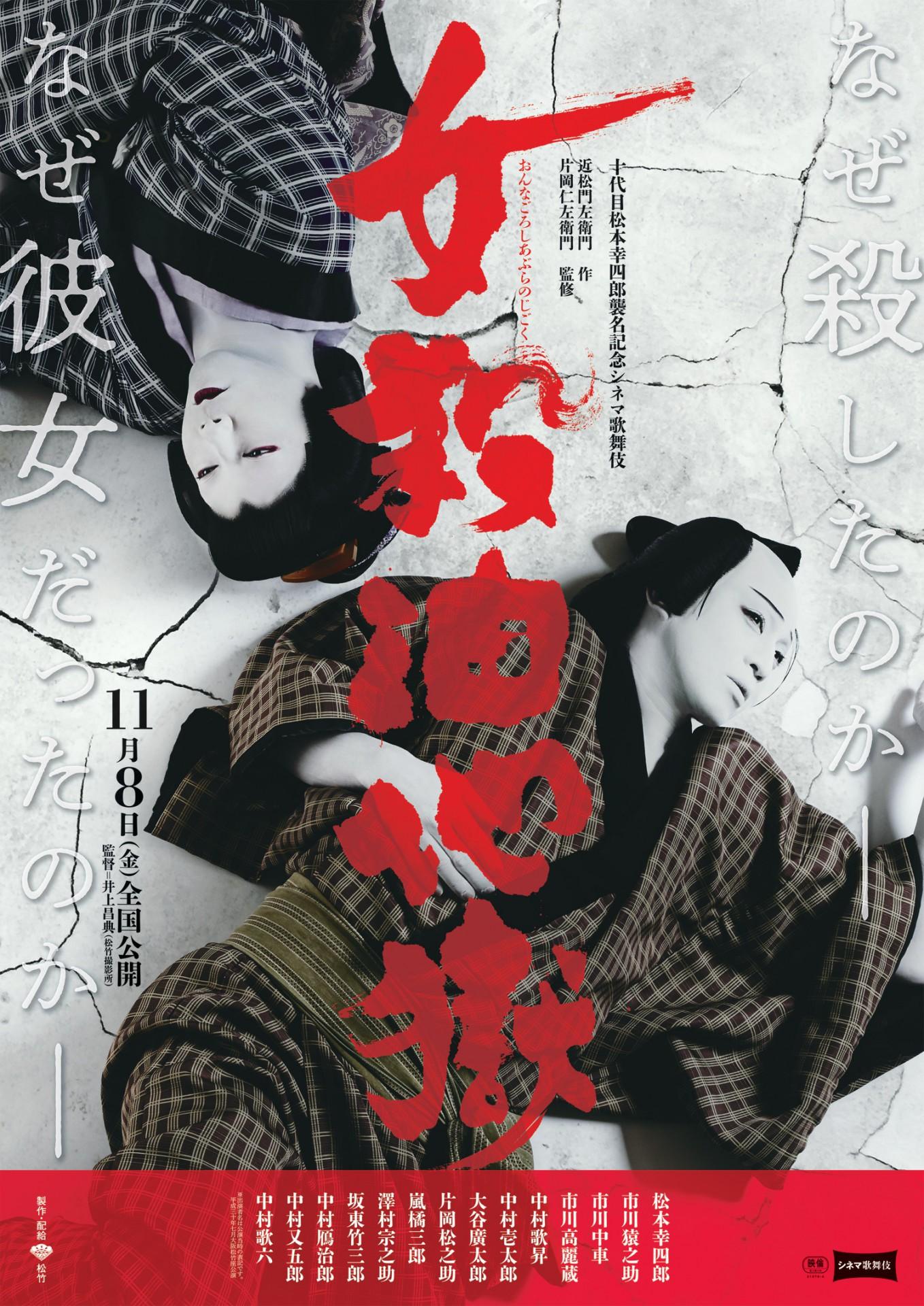 シネマ歌舞伎「女殺油地獄(幸四郎)」