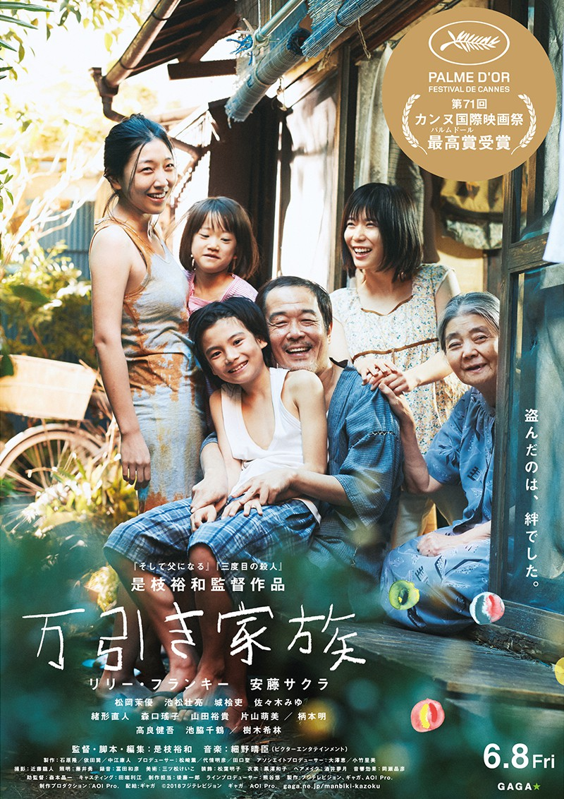『万引き家族』米国アカデミー賞ノミネート記念 凱旋上映