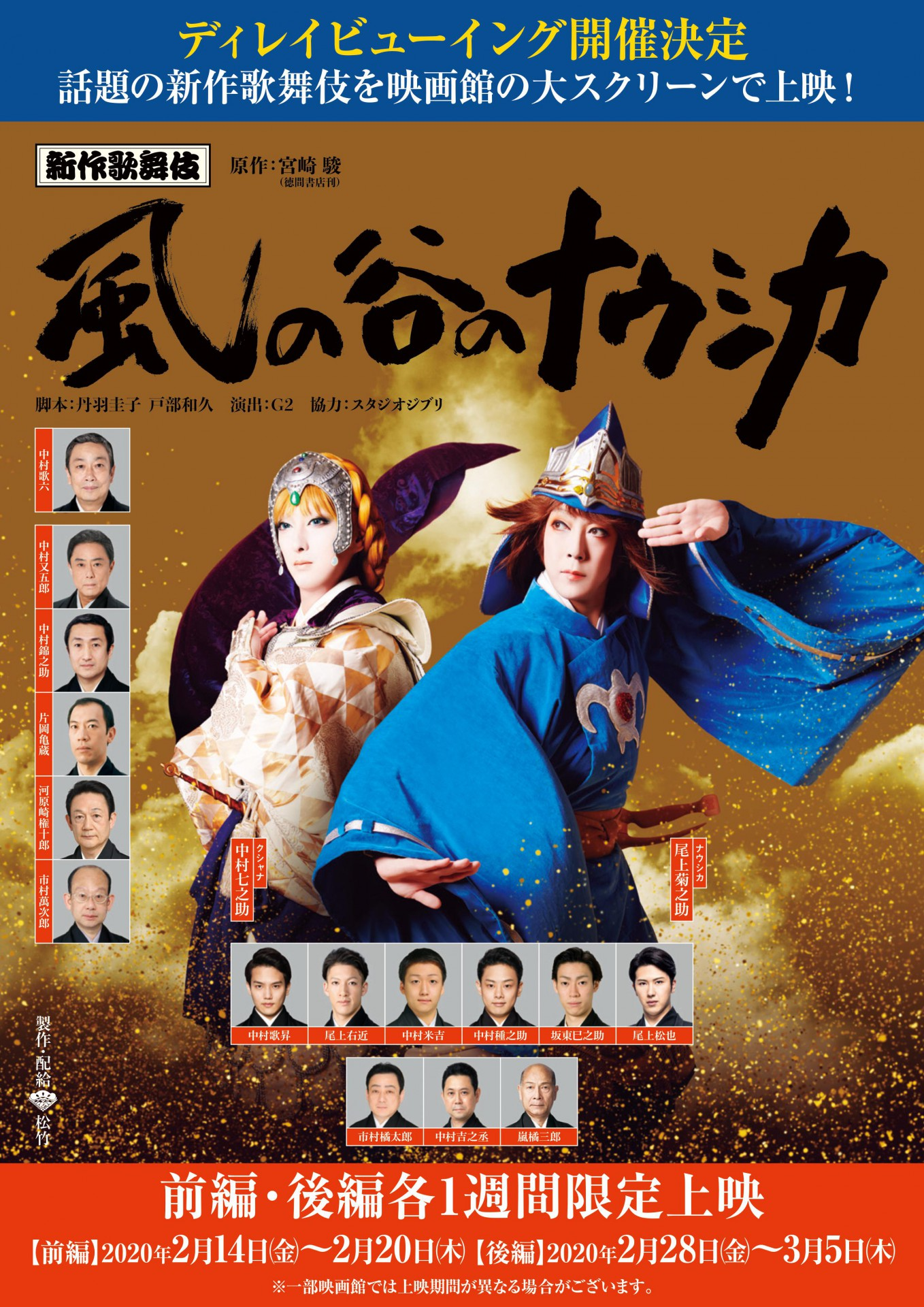 新作歌舞伎 「風の谷のナウシカ」前編ディレイビューイング