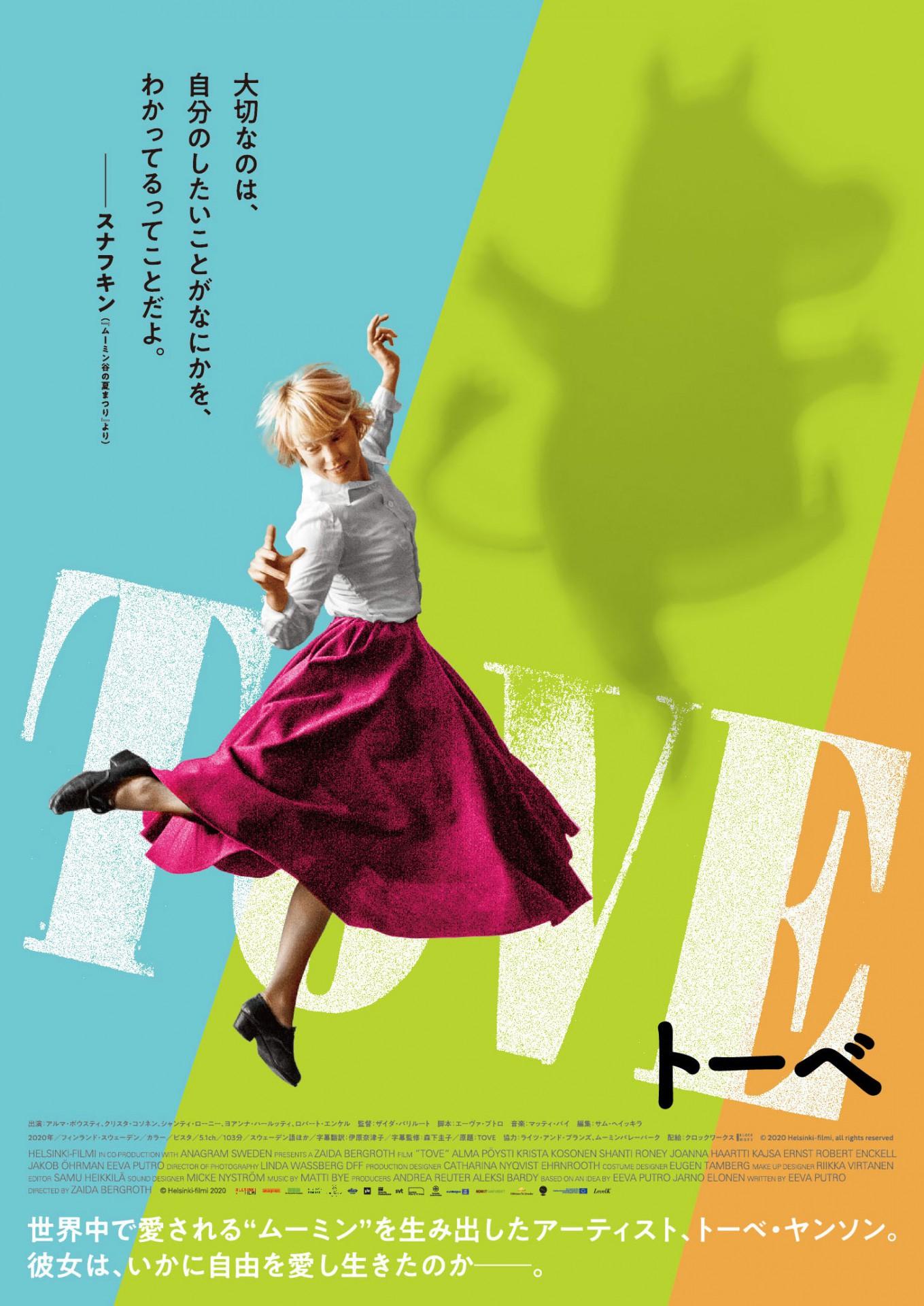 TOVE/トーベ