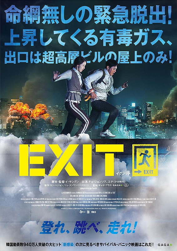 EXIT イグジット