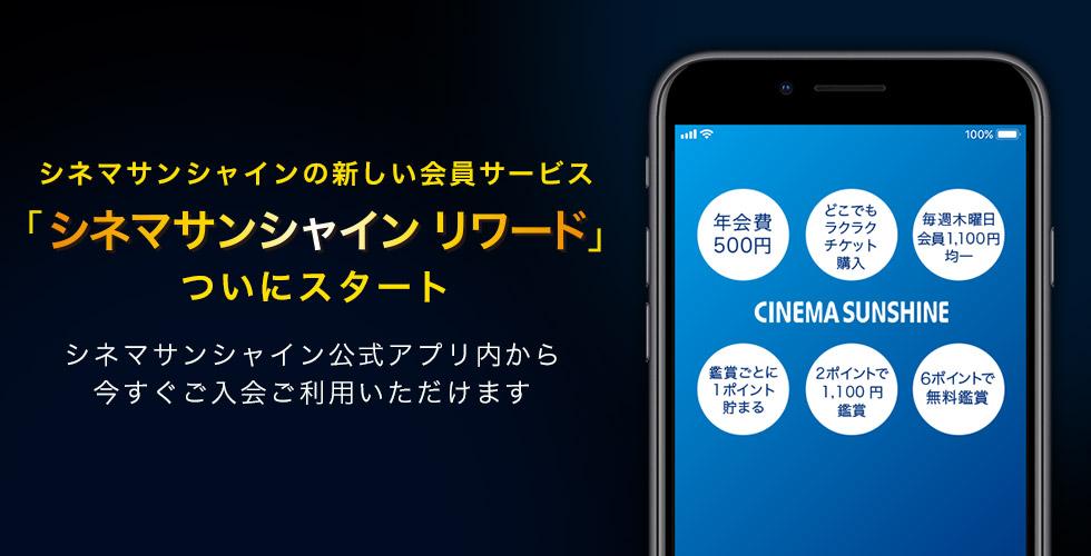 映画館トップ 上映スケジュール シネマサンシャイン衣山