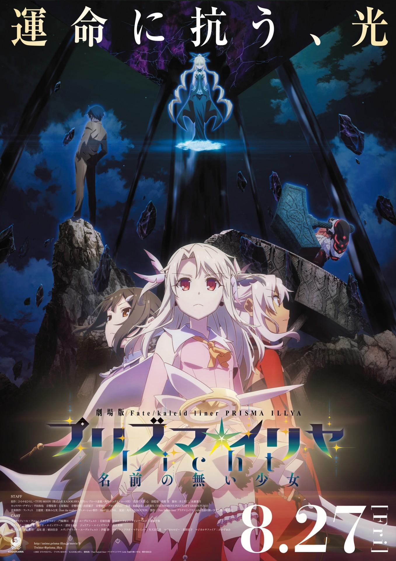 劇場版 Fate/kaleid liner プリズマ☆イリヤ Licht 名前の無い少女