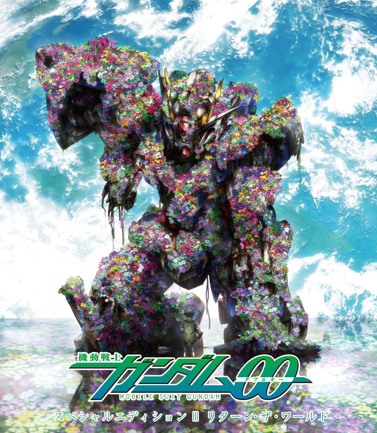 機動戦士ガンダム00 スペシャルエディションⅢ リターン・ザ・ワールド